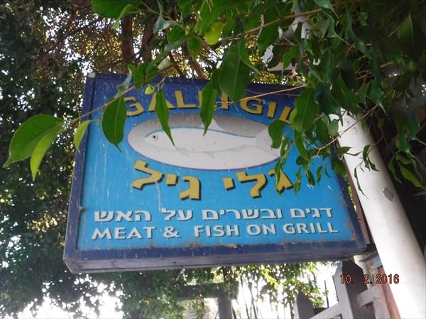 353-Ресторан