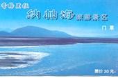 озеро Napa Hai
