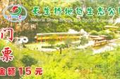 Горячие источники возле Каменного Моста (Xiagei Hot Springs)