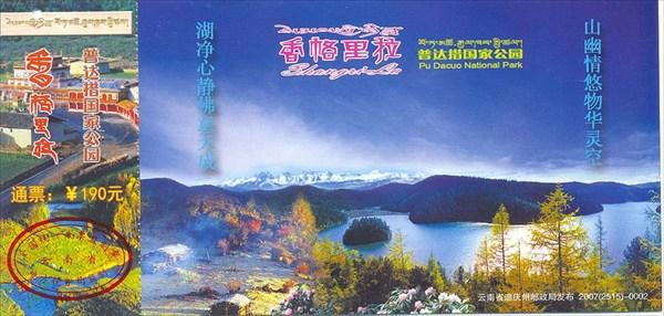 Bita Hai & Shudu Hai. Нац.парк называется Pu Dacuo