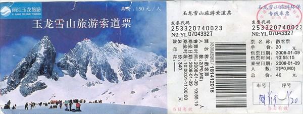 Канатка на 4605 м. Jade Dragon Snow Mountain Glasier Park
