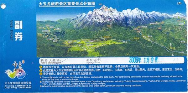 Нац.парк Юлон Сишань (севернее Лицзяна). 2 сторона. Есть схема