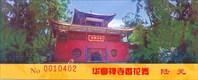 храм Huating Si