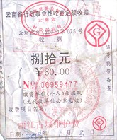 Билет Старого Города (Лицзян)