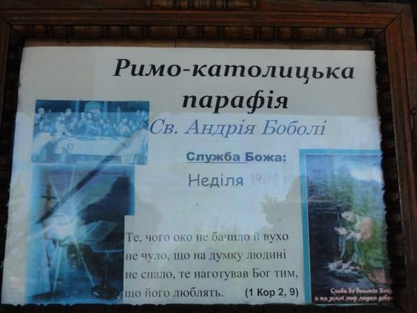 Теперь в мавзолее римско-католический костел Андрея Боболи