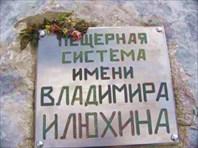 табличка над входом-пещера Система им. В.В. Илюхина