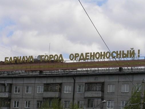 Барнаул город орденоносный