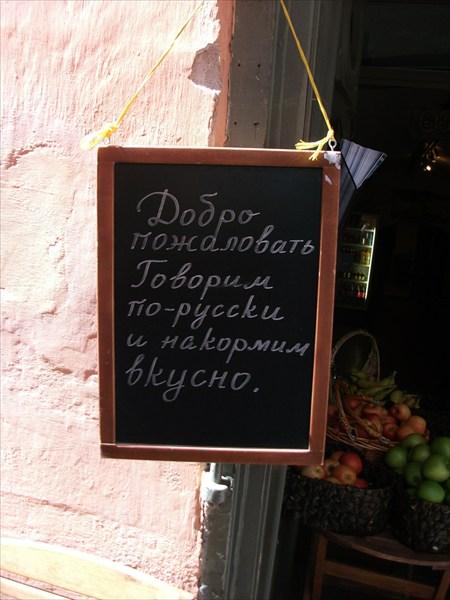 Русский ресторан в Стокгольме