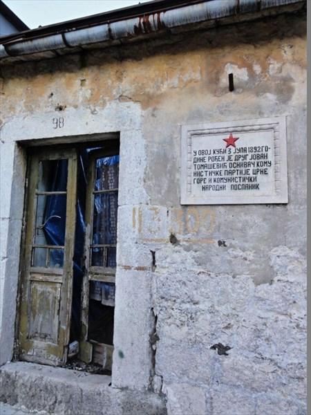 Дом, исторически связанный с компартией.