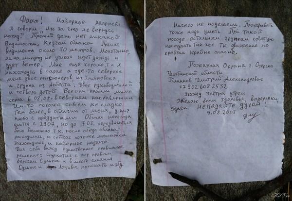 Записка в сарае, оставленная Дмитрием