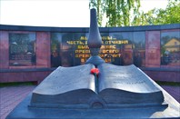 Мемориал
