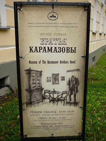 """Стенд к музею """"Братья Карамазовы"""""""
