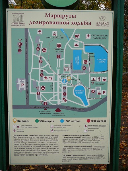 Карта-схема территории курорта