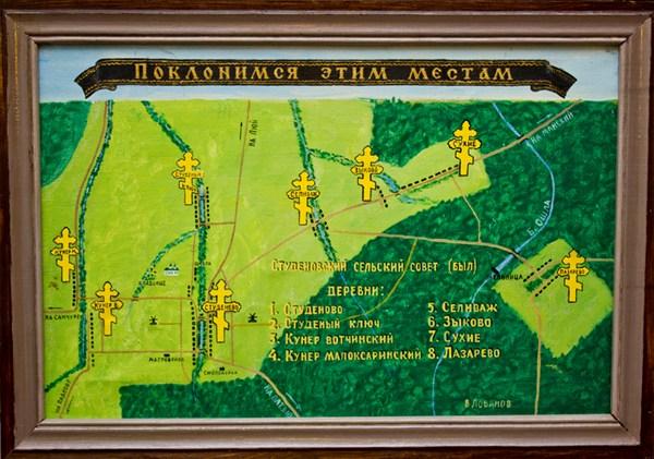 Студеновский сельсовет