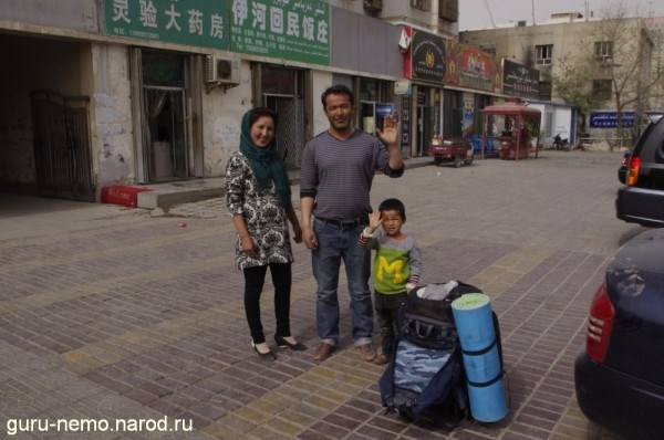 Уйгурская семья, Куча