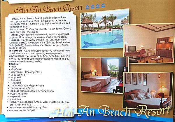 154-Отель-описание