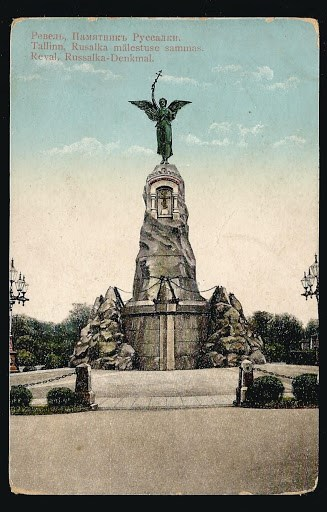 143-Русалка-открытка