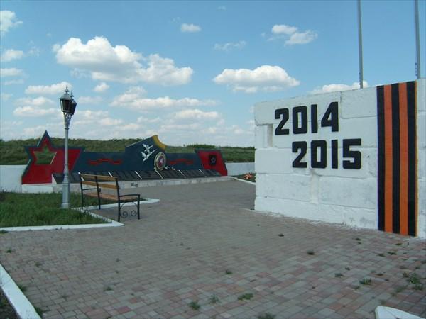 Мемориал памяти погибшим ополченцам и бойцам  ЛНР