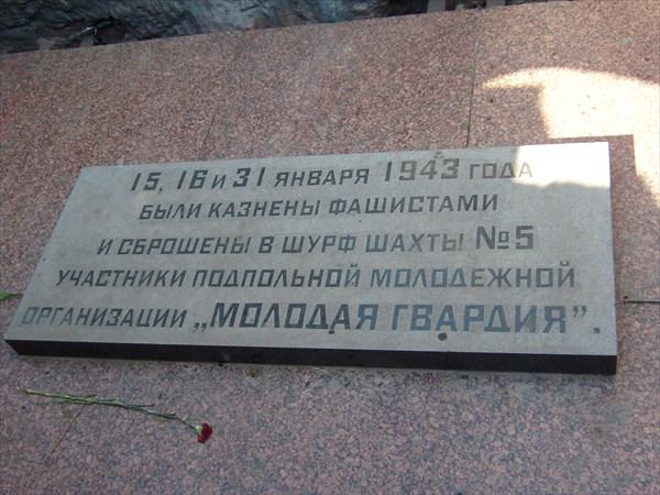 """Мемориальный комплекс """"Непокоренные"""""""