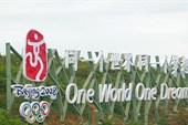 Один мир - одна мечта