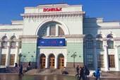 Железнодорожный вокзал Донецка