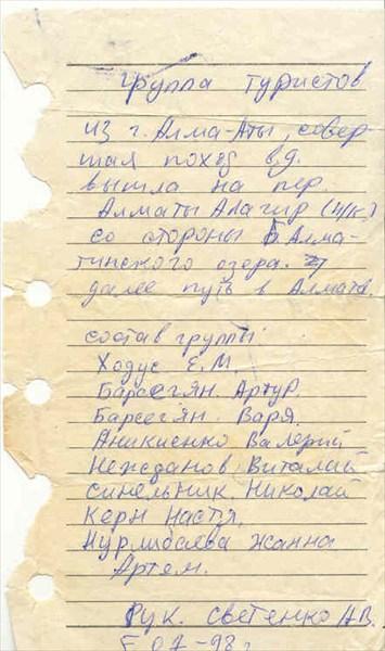 Записка с перевала Алматы-Алагир