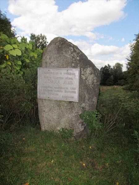 Камень, посвящённый Стране Див