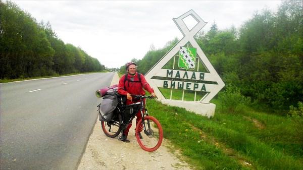 На въезде в Малую Вишеру