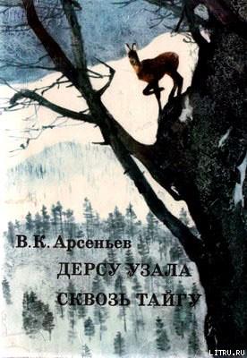 Сквозь тайгу (издание 1972 г.)