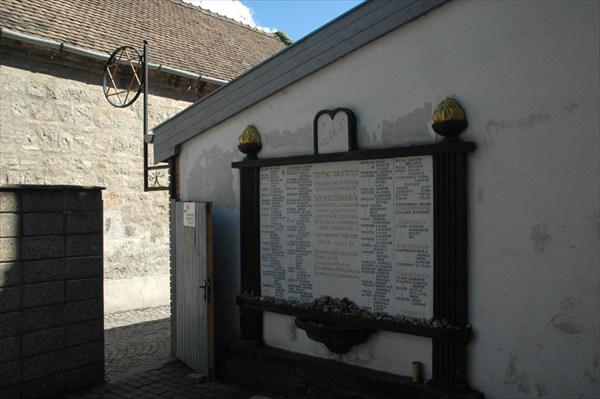 Стена памяти