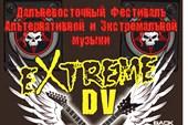 Экстрим DV
