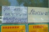 Требуется самсышник и мантышник. Киргизия :)