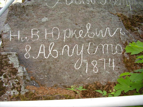 Надписи на камнях.