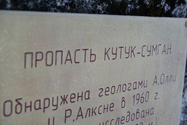 Входная табличка