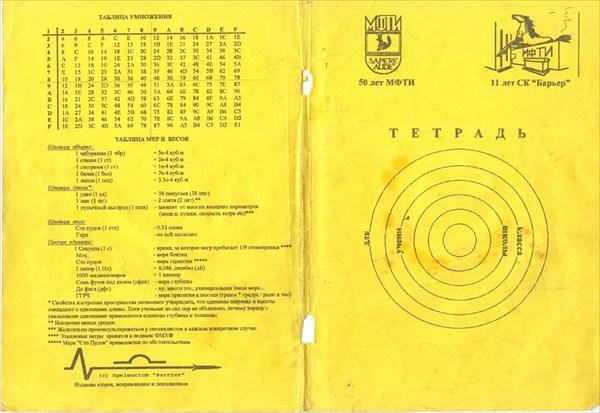 тетрадь 11 лет СК Барьер