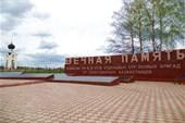 Мемориальное кладбище и часовня Александра Невского.