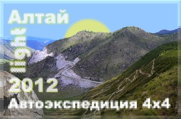"""Первый вариант логотипа автоэкспедиции 4x4 """"Алтарй light 2012"""""""
