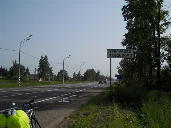 Дорога на Новгород