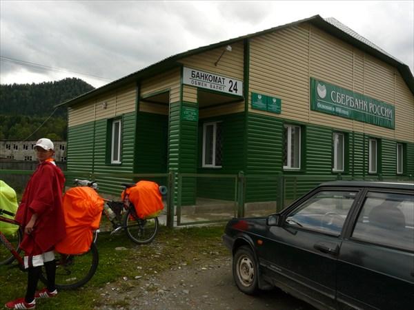 Банк в с. Иогач