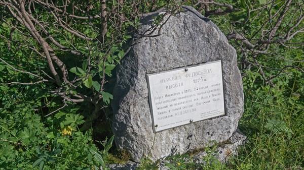 Памятный камень на перевале Федосеева