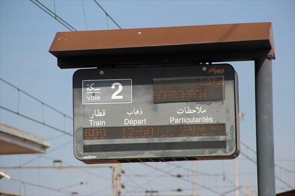 На 2-ой путь прибывает поезд на Мараккеш