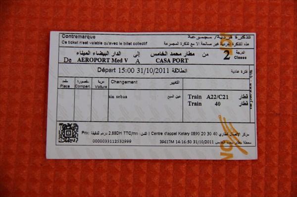 Билет из аэропорта до станции Casa Port (Касабланка)