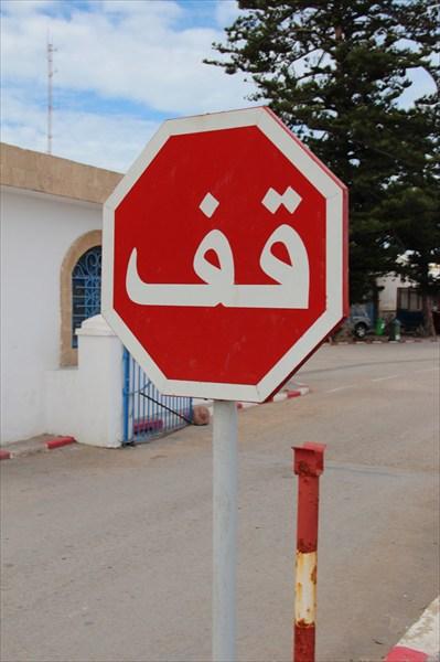 """Дорожный знак """"Стоп"""""""