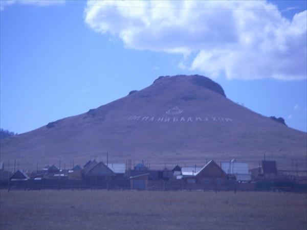 на фото: гора в поселке Иволгинск