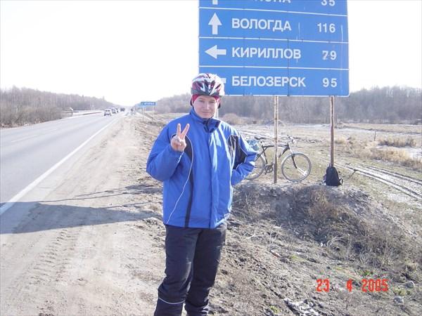 А - 114 Вологда-Н.Ладога, поворот на Кириллов, Белозерск