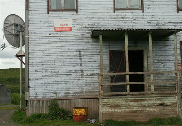 Пахачи-Чукотская сельская администрация