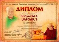 UA9OAP-2_int
