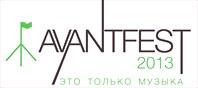 Музыкальный фестиваль Avant Fest