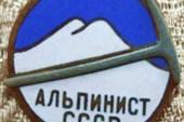 значок Альпинист СССР