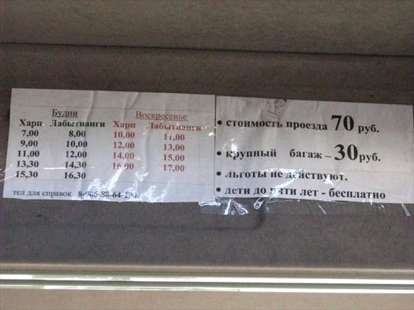 Расценки на маршрутка